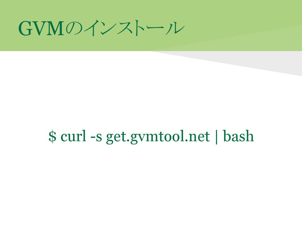 GVMのインストール $ curl -s get.gvmtool.net   bash