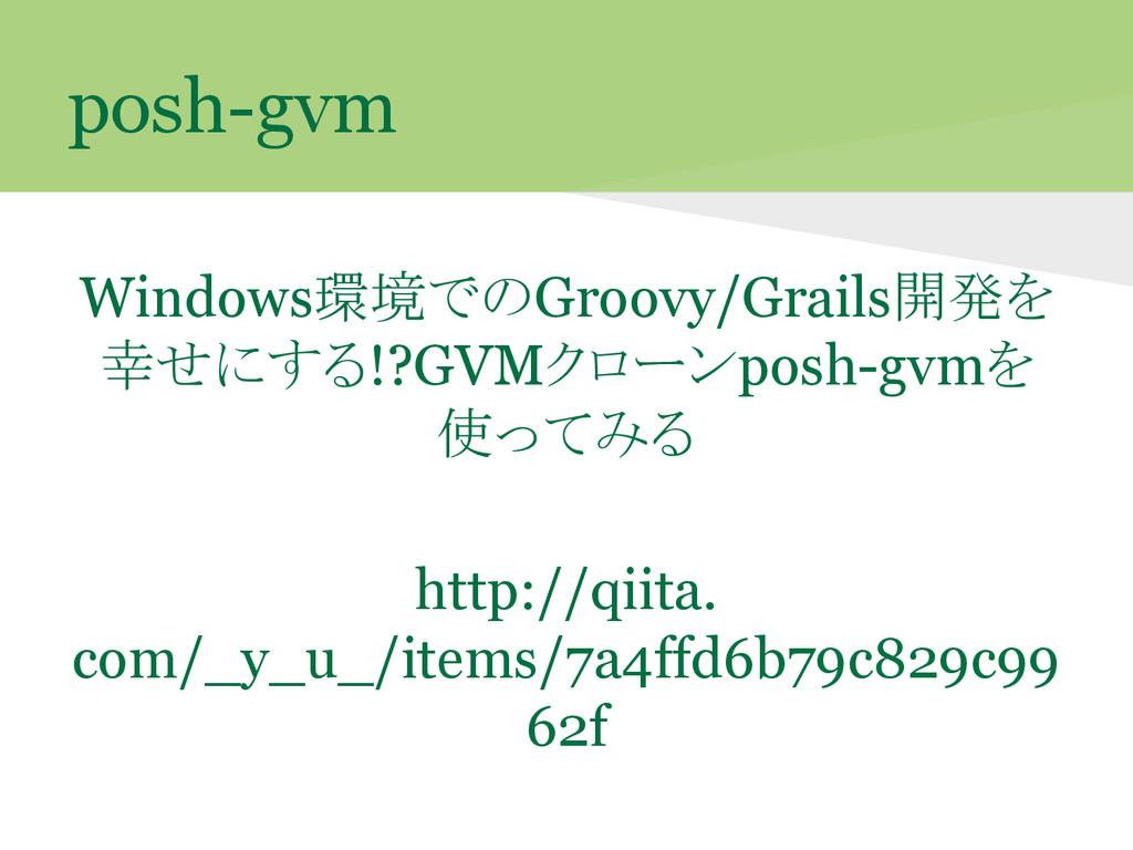 posh-gvm Windows環境でのGroovy/Grails開発を 幸せにする!?GVM...