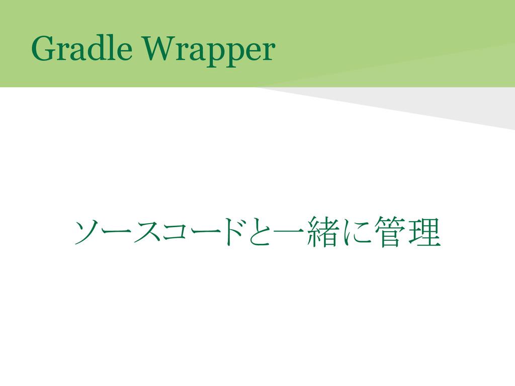 Gradle Wrapper ソースコードと一緒に管理