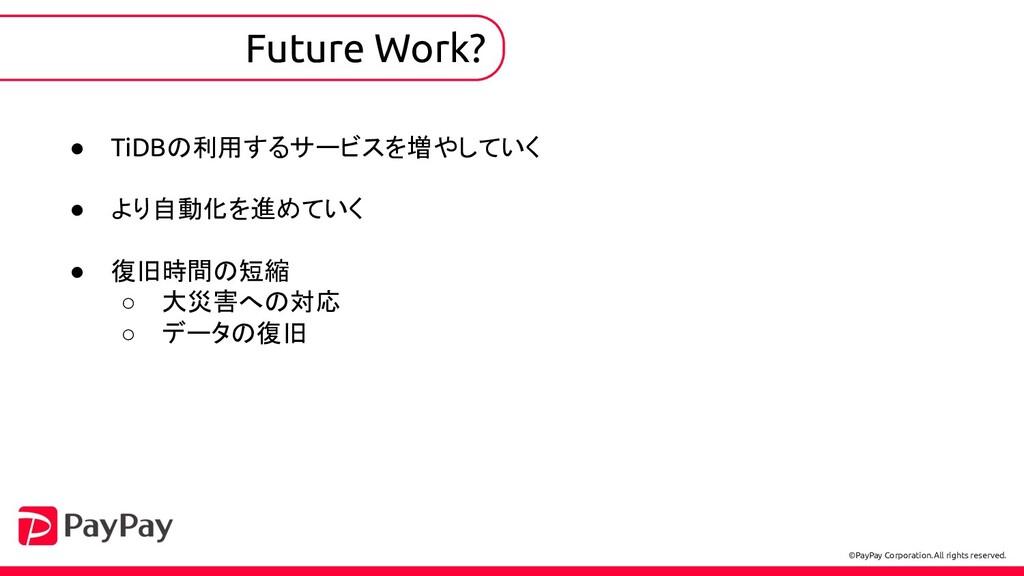 Future Work? ● TiDBの利用するサービスを増やしていく ● より自動化を進めて...