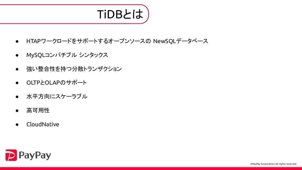 TiDBとは ● HTAPワークロードをサポートするオープンソースの NewSQLデータベース...