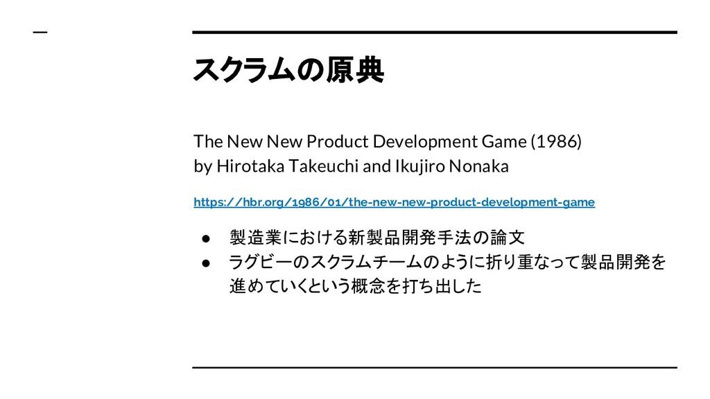 スクラムの原典 The New New Product Development Game (1...