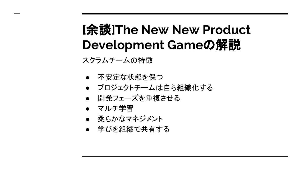 [余談]The New New Product Development Gameの解説 スクラ...
