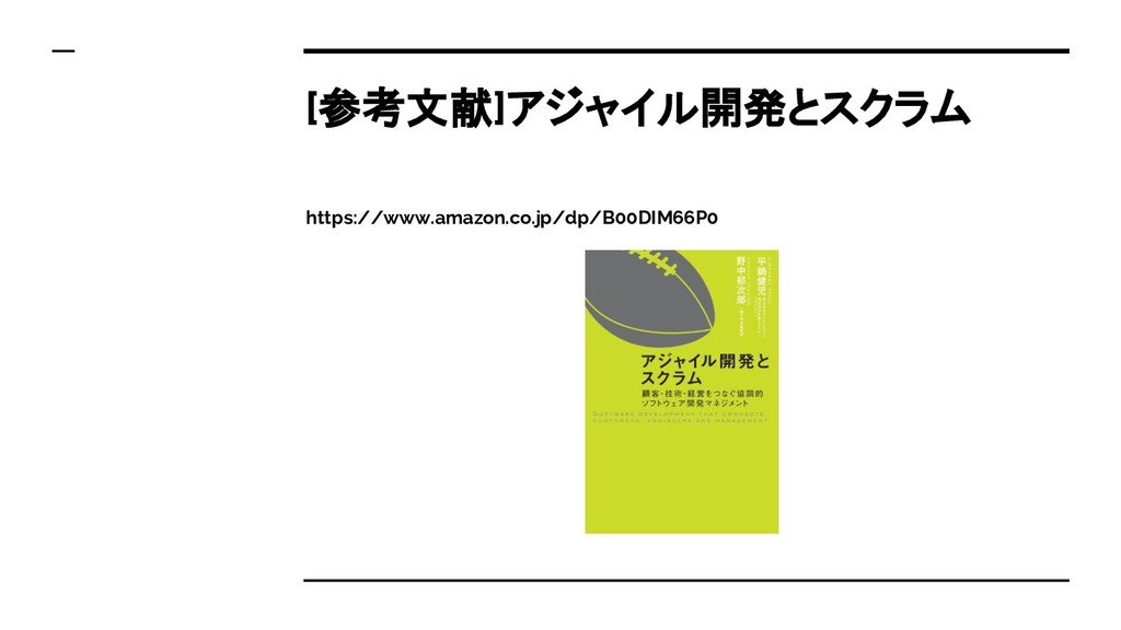 [参考文献]アジャイル開発とスクラム https://www.amazon.co.jp/dp/...