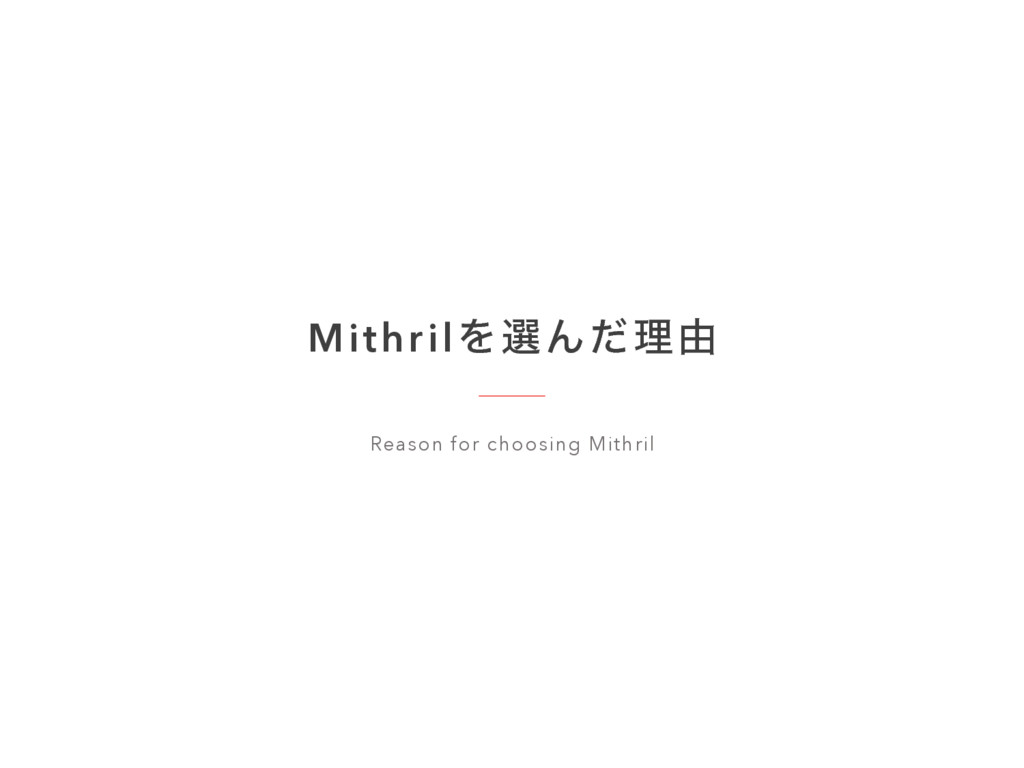 MithrilΛબΜͩཧ༝ Reason for choosing Mithril
