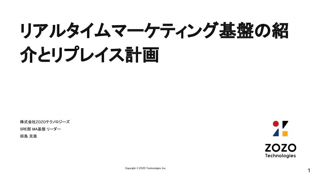 リアルタイムマーケティング基盤の紹 介とリプレイス計画 株式会社ZOZOテクノロジーズ S...