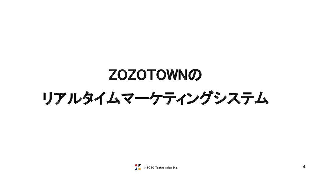 © ZOZO Technologies, Inc. ZOZOTOWNの リアルタイムマーケテ...