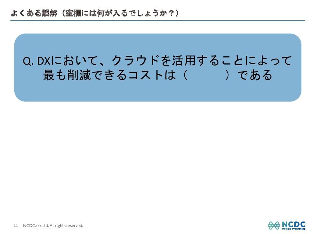 よくある誤解(空欄には何が入るでしょうか?) 11 Q. DXにおいて、クラウドを活用すること...