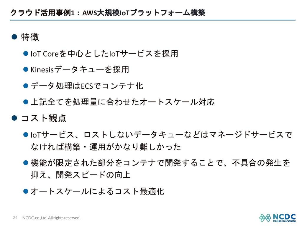 クラウド活用事例1:AWS大規模IoTプラットフォーム構築 l 特徴 l IoT Coreを中...