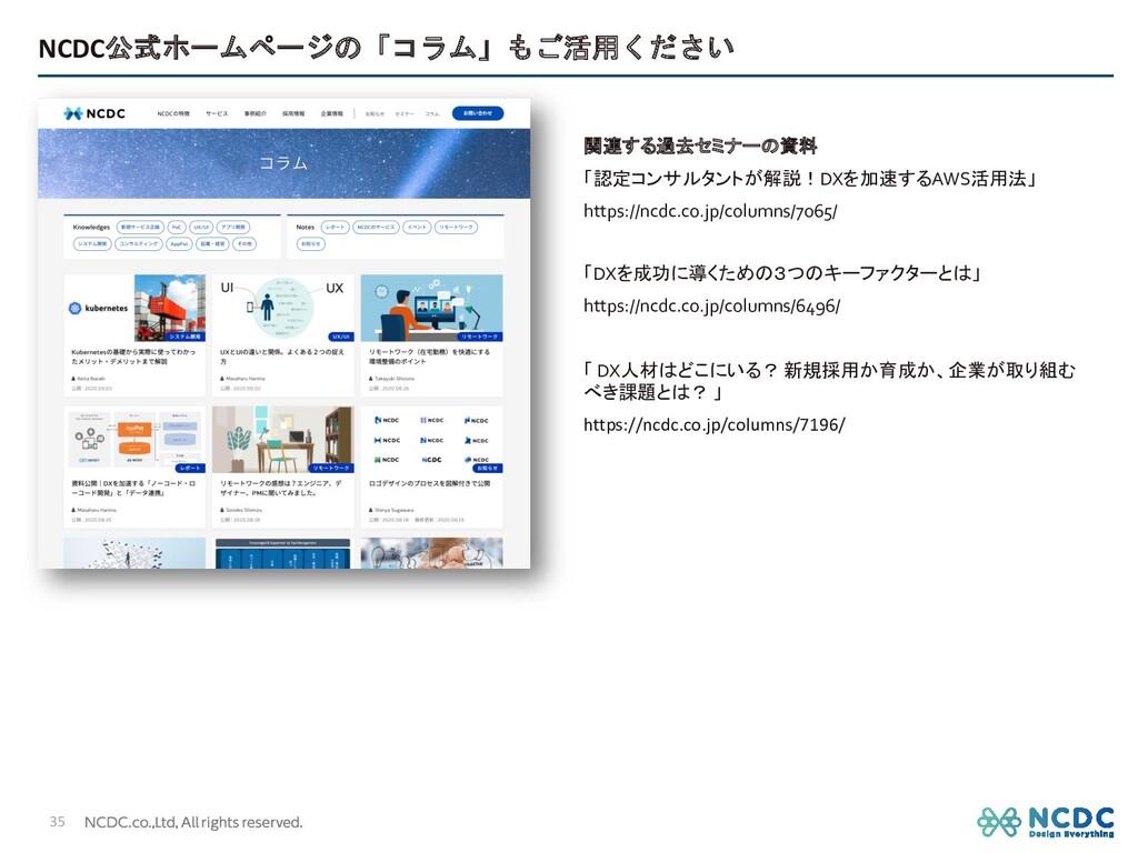 NCDC公式ホームページの「コラム」もご活用ください 35 関連する過去セミナーの資料 「認定...