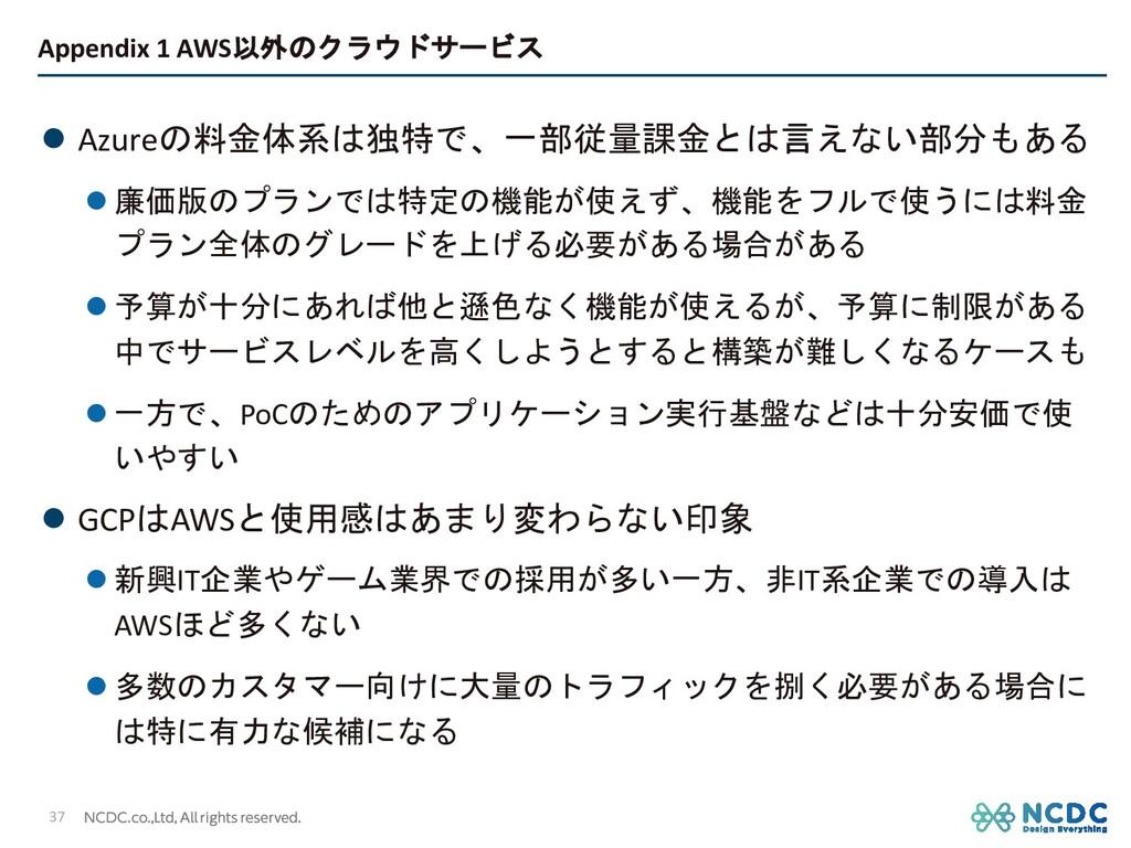 Appendix 1 AWS以外のクラウドサービス l Azureの料金体系は独特で、一部従量...