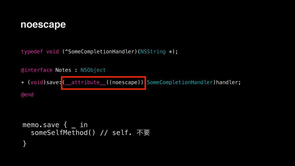 noescape typedef void (^SomeCompletionHandler)(...