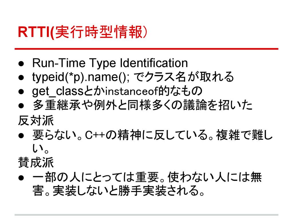 RTTI(実行時型情報) ● Run-Time Type Identification ● t...