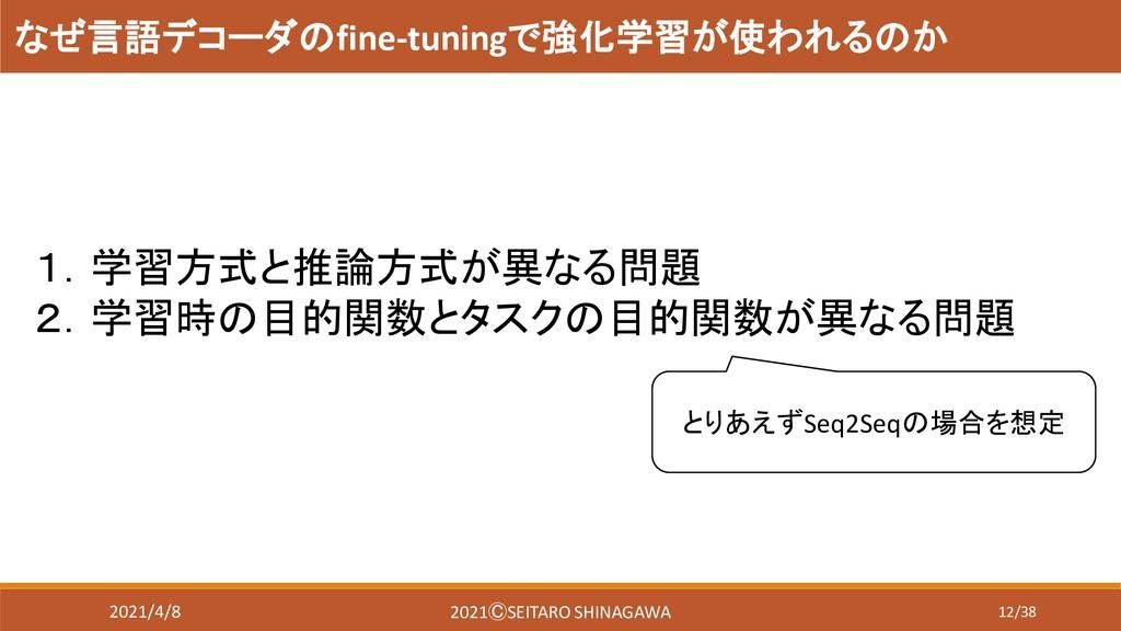 12/38 なぜ言語デコーダのfine-tuningで強化学習が使われるのか 1.学習方式と推...