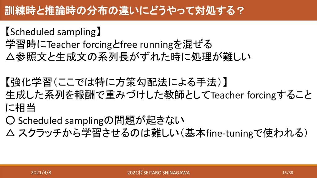 15/38 訓練時と推論時の分布の違いにどうやって対処する? 【Scheduled sampl...