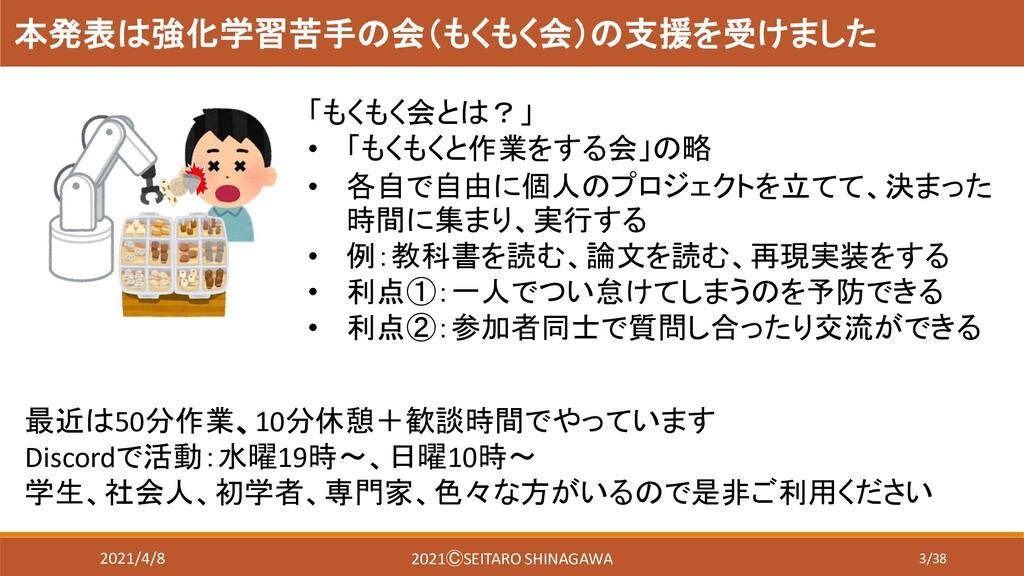 3/38 2021/4/8 2021ⒸSEITARO SHINAGAWA 本発表は強化学習苦手...