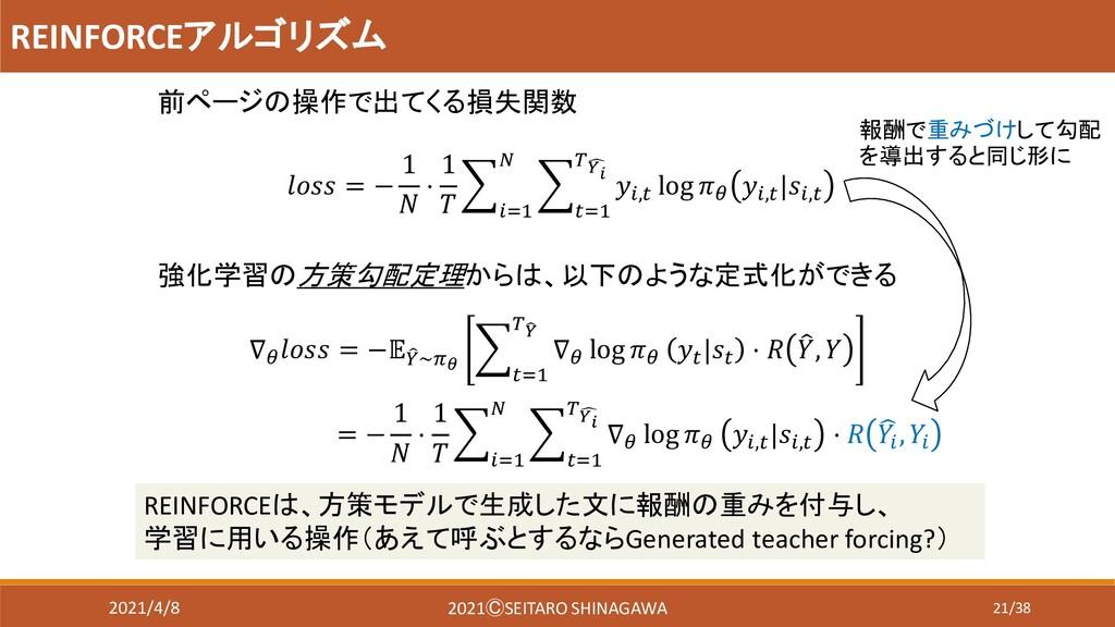 21/38 REINFORCEアルゴリズム 強化学習の方策勾配定理からは、以下のような定式化が...