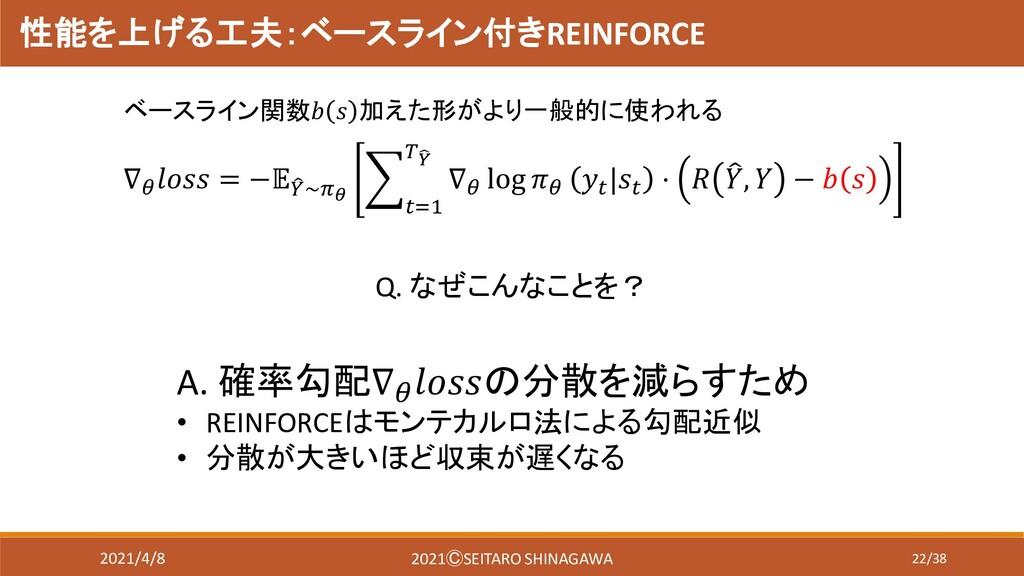 22/38 ベースライン関数𝑏 𝑠 加えた形がより一般的に使われる 性能を上げる工夫:ベースラ...