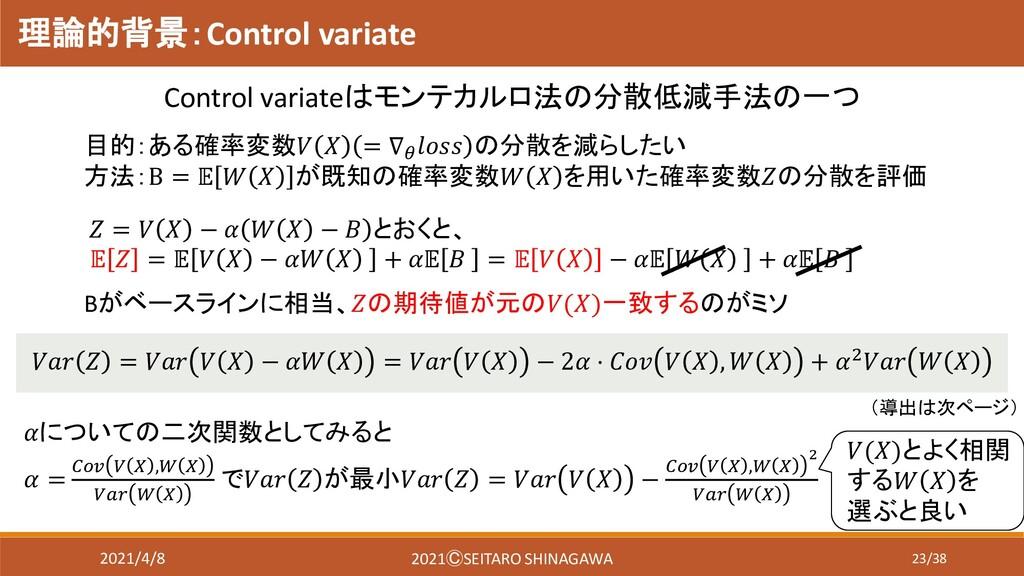 23/38 Control variateはモンテカルロ法の分散低減手法の一つ 理論的背景:C...