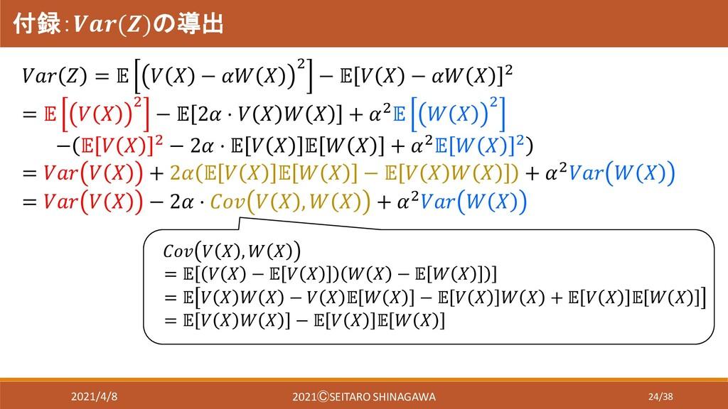 24/38 𝑉𝑎𝑟 𝑍 = 𝔼 𝑉 𝑋 − 𝛼𝑊 𝑋 2 − 𝔼 𝑉 𝑋 − 𝛼𝑊 𝑋 2 =...