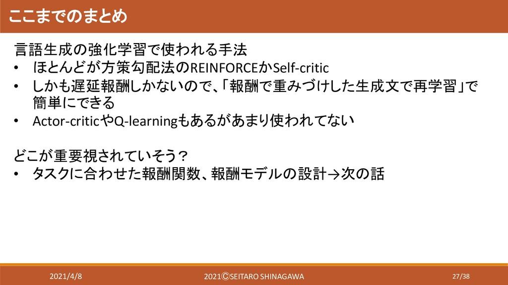 27/38 2021/4/8 2021ⒸSEITARO SHINAGAWA ここまでのまとめ ...