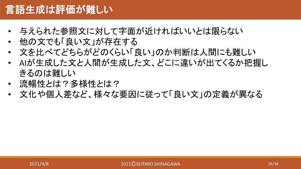 28/38 2021/4/8 2021ⒸSEITARO SHINAGAWA 言語生成は評価が難...