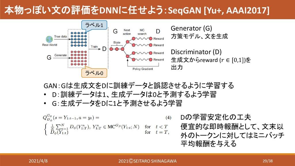 29/38 本物っぽい文の評価をDNNに任せよう:SeqGAN [Yu+, AAAI2017]...