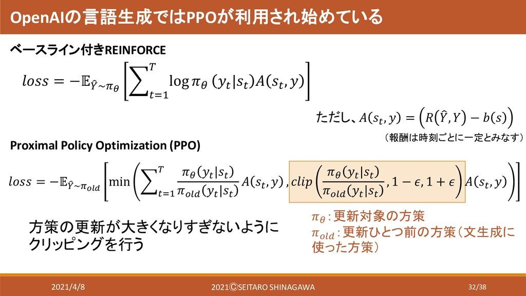 32/38 OpenAIの言語生成ではPPOが利用され始めている ベースライン付きREINFO...