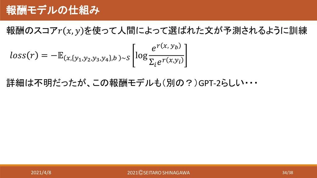 34/38 2021/4/8 2021ⒸSEITARO SHINAGAWA 報酬モデルの仕組み...