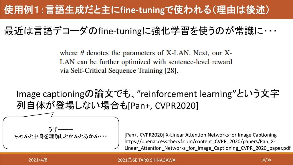10/38 使用例1:言語生成だと主にfine-tuningで使われる(理由は後述) 最近は言...