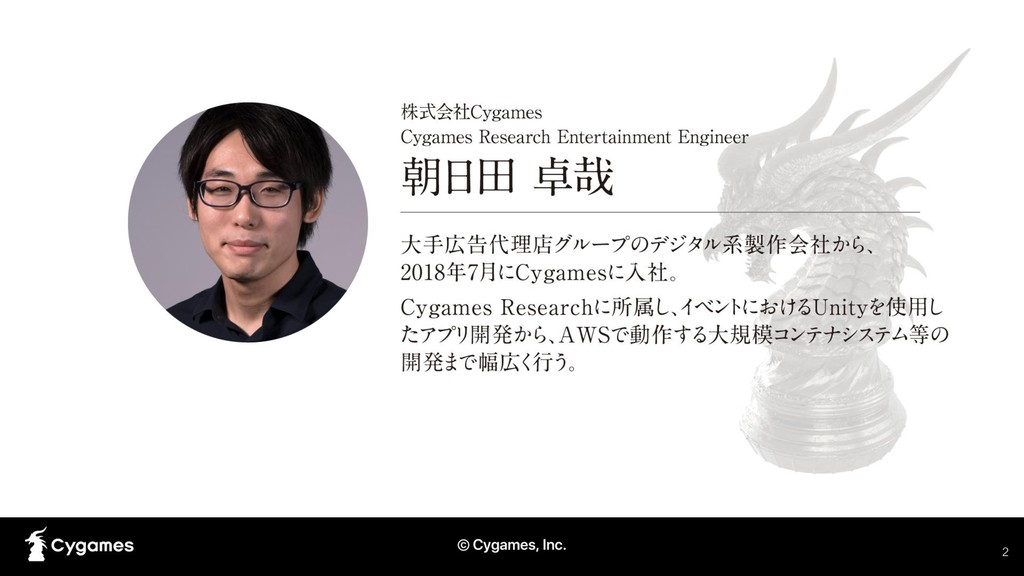 自己紹介 株式会社 Cygames Cygames Research所属 Entertainm...
