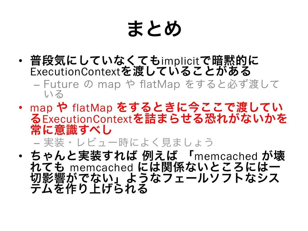 ·ͱΊ • ීஈؾʹ͍ͯ͠ͳͯ͘implicitͰ҉తʹ ExecutionConte...