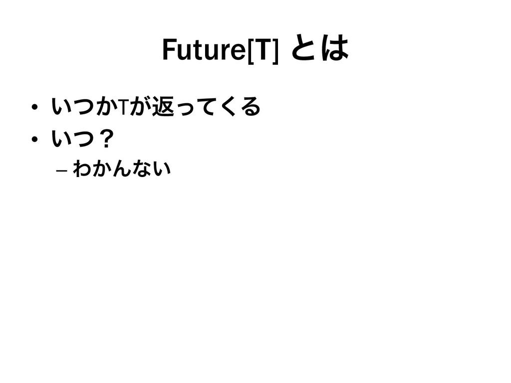 Future[T] ͱ • ͍͔ͭT͕ฦͬͯ͘Δ • ͍ͭʁ –Θ͔Μͳ͍