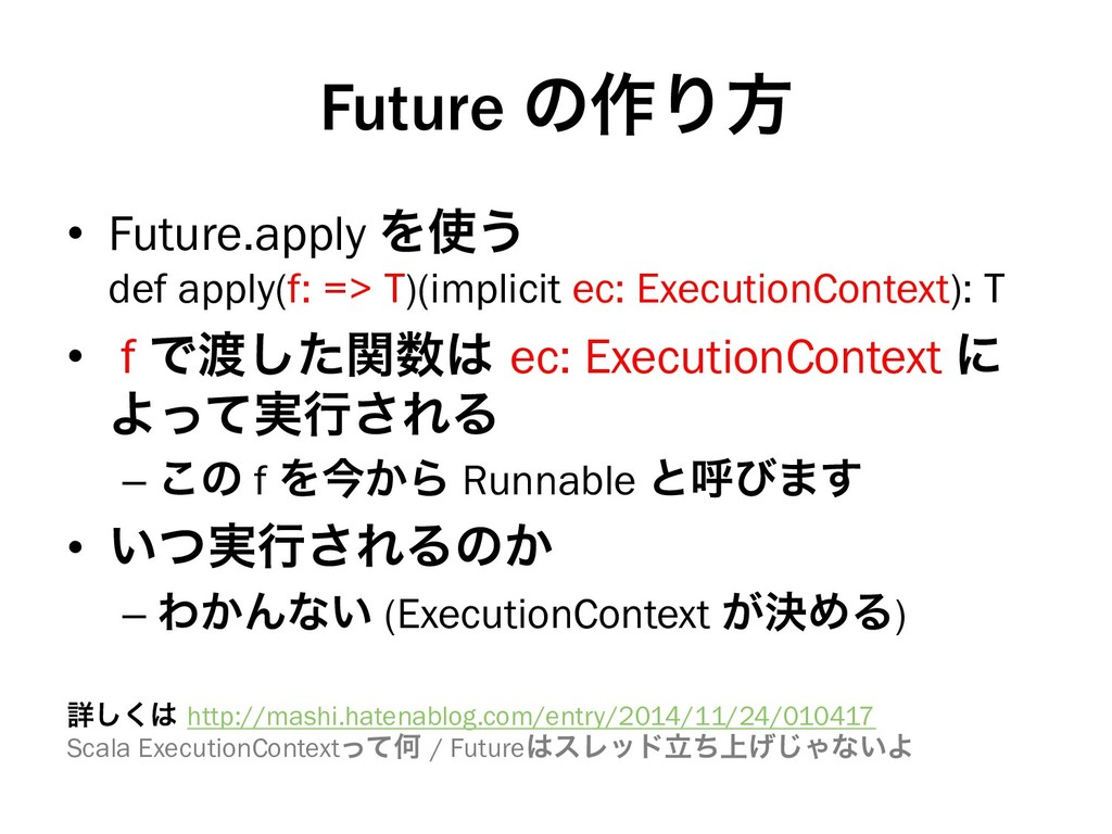 Future ͷ࡞Γํ • Future.apply Λ͏ def apply(f: =...