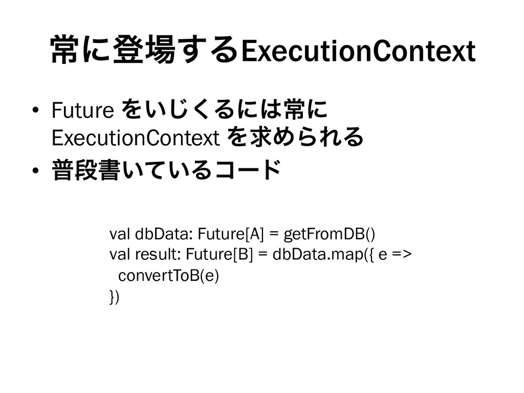 ৗʹొ৔͢ΔExecutionContext •  Future Λ͍͘͡Δʹ͸ৗʹ Exe...