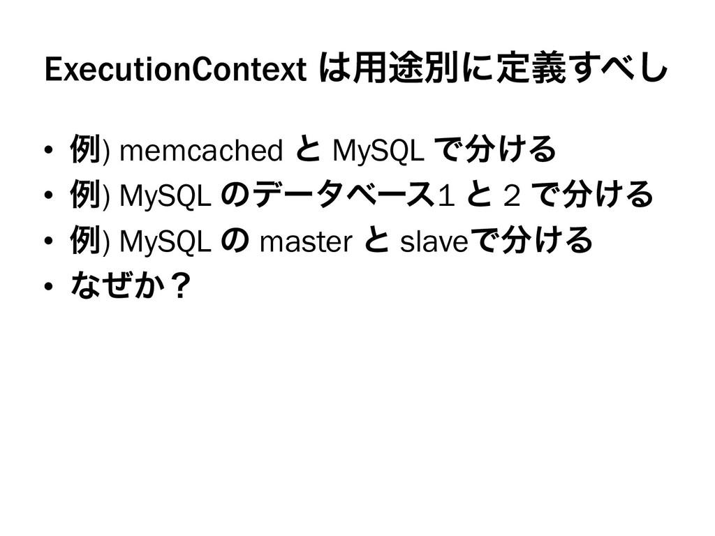 ExecutionContext ༻్ผʹఆٛ͢͠ • ྫ) memcached ͱ ...