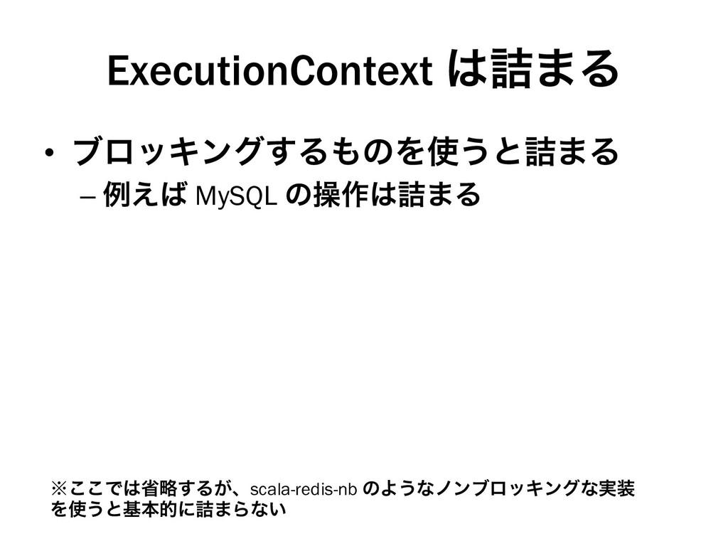 ExecutionContext ٧·Δ • ϒϩοΩϯά͢ΔͷΛ͏ͱ٧·Δ –ྫ...