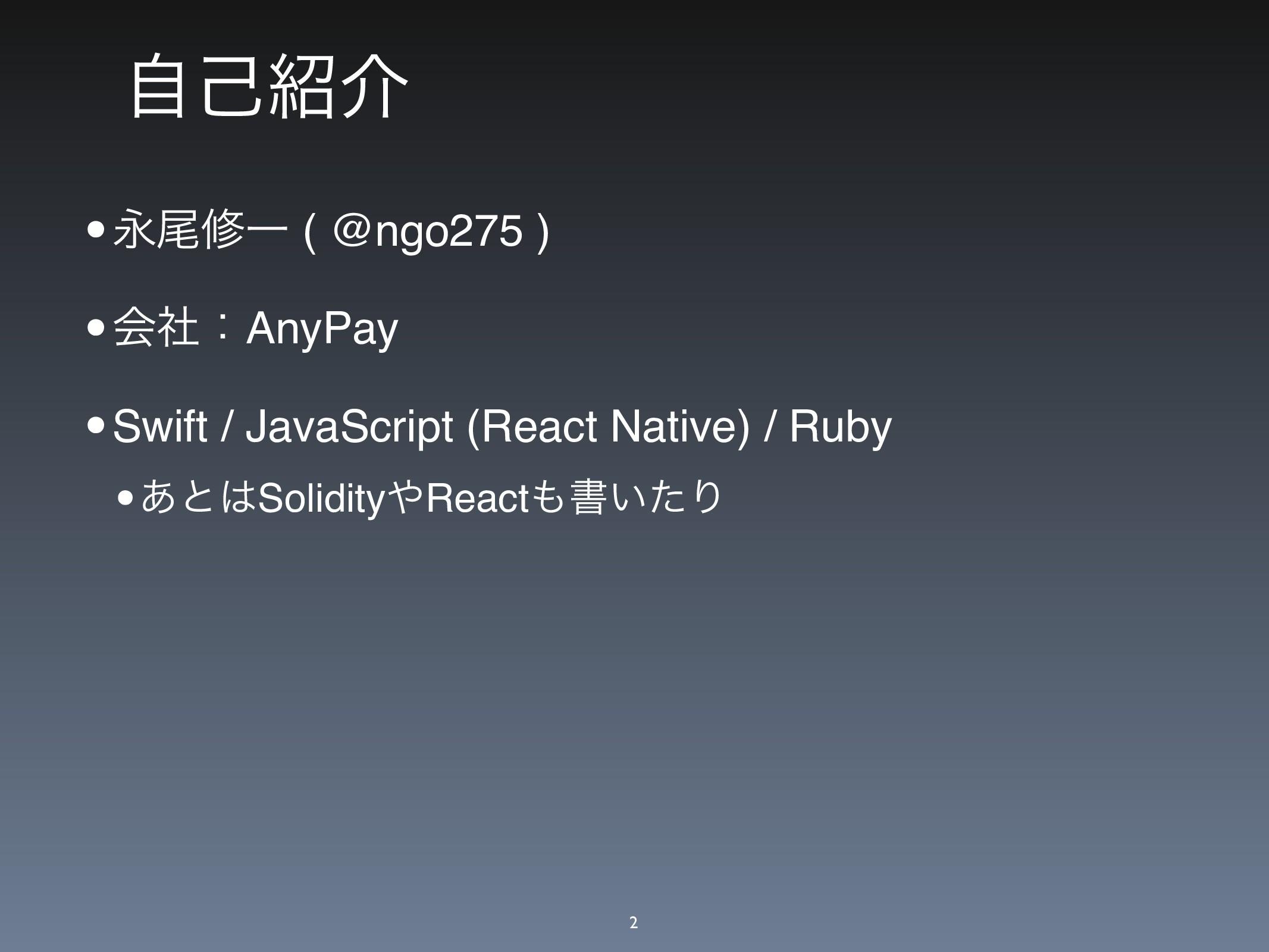 ࣗݾհ •ӬඌमҰ ( @ngo275 ) •ձࣾɿAnyPay •Swift / Java...