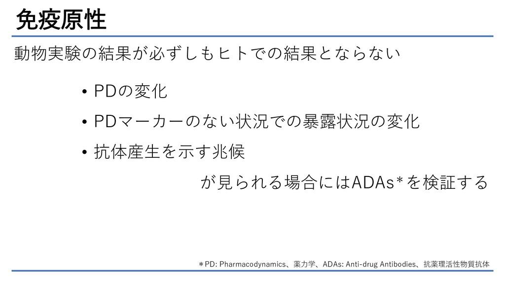 免疫原性 動物実験の結果が必ずしもヒトでの結果とならない • PDの変化 • PDマーカーのな...