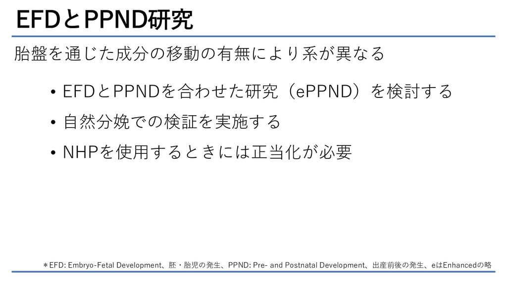 EFDとPPND研究 胎盤を通じた成分の移動の有無により系が異なる • EFDとPPNDを合わ...