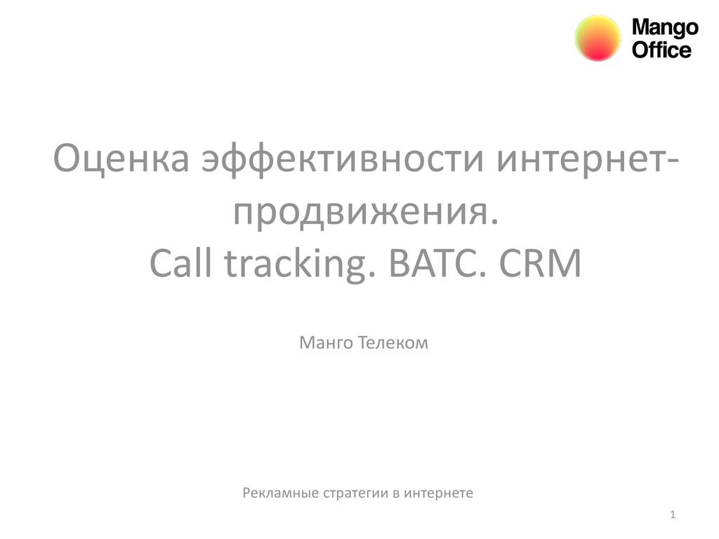 1 Рекламные стратегии в интернете Оценка эффект...