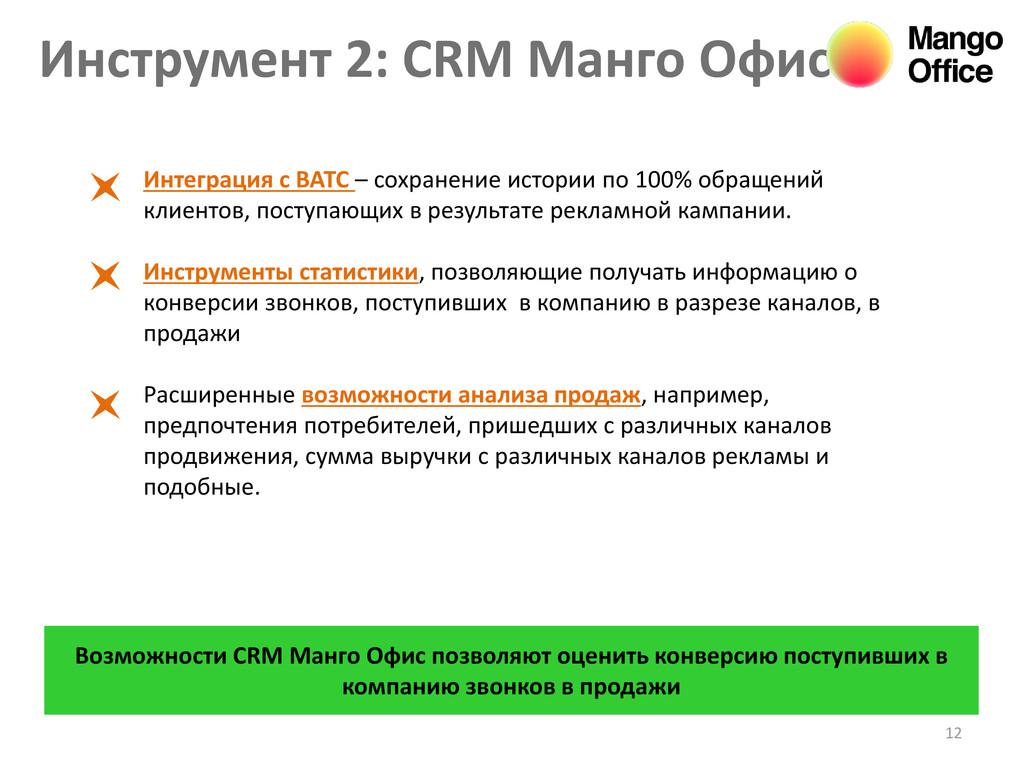 Инструмент 2: CRM Манго Офис 12 Возможности CRM...
