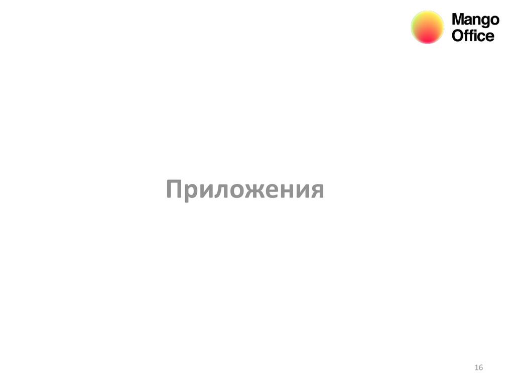 16 Приложения