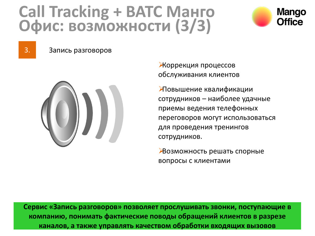 8 Call Tracking + ВАТС Манго Офис: возможности ...