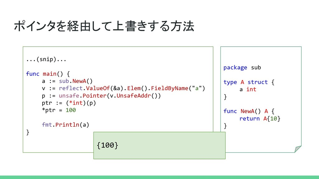ポインタを経由して上書きする方法 package sub type A struct { a ...