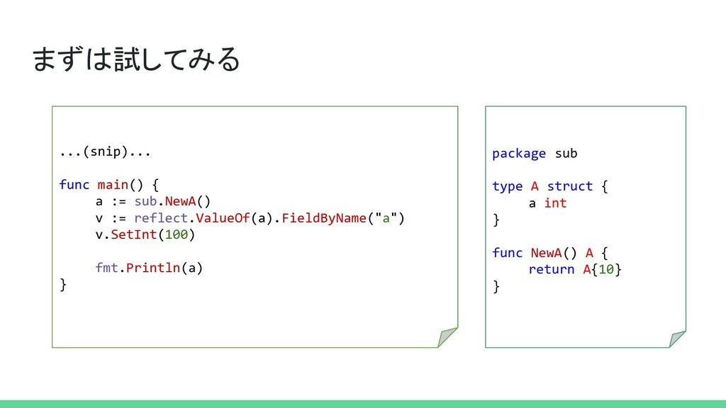 まずは試してみる package sub type A struct { a int } fu...