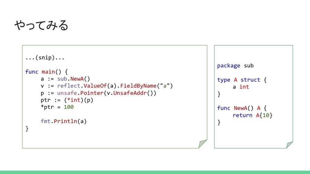 やってみる package sub type A struct { a int } func ...