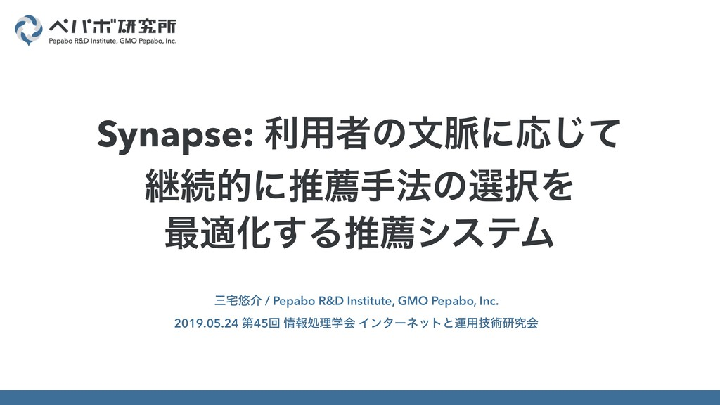 ࡾ୐༔հ / Pepabo R&D Institute, GMO Pepabo, Inc. 2...