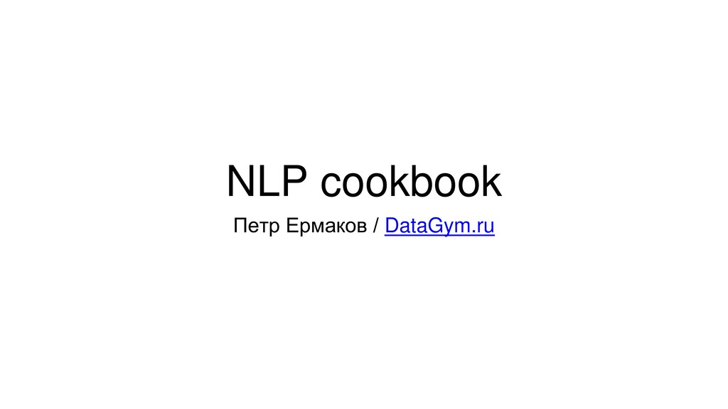 NLP cookbook Петр Ермаков / DataGym.ru