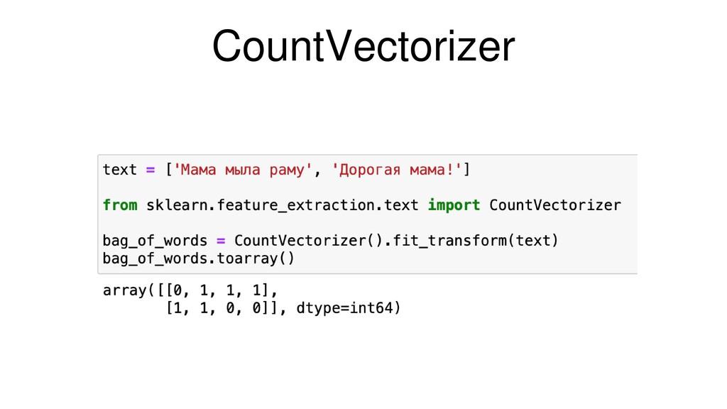 CountVectorizer